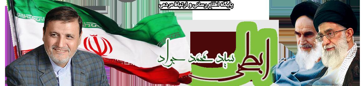 وب سایت رسمی سید محمد جواد ابطحی